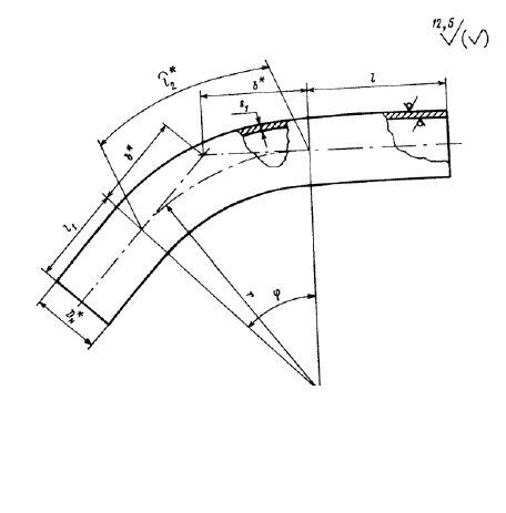 Отвод гнутый ОСТ 108.321.12-82